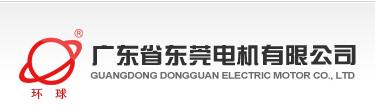 title='广东省东莞电机有限公司'